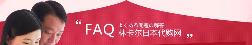 林卡尔日本本土直邮网产品问答